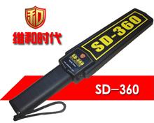 SD-360高灵敏度手持金属探测仪