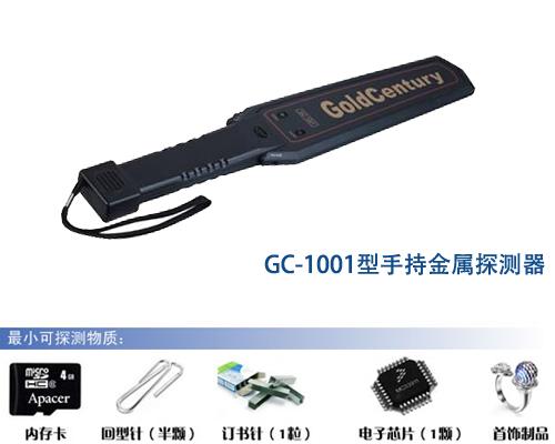 GC-1001维和时代国产手持金属安检棒