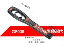 GP008维和时代高灵敏度国产手持金属安检棒
