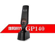 GP140维和时代带座充式国产手持金属探测器