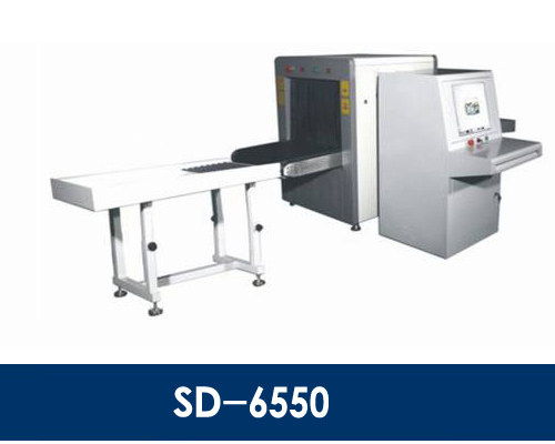 SD-6550维和时代博物馆地铁专用X光机