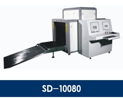 SD-10080维和时代车站行李安检机