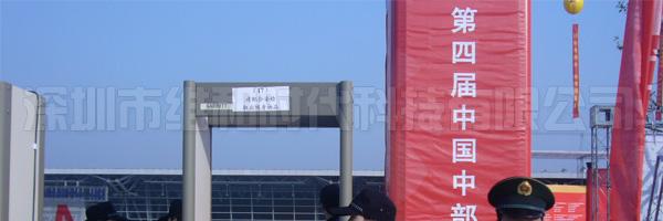 中国中部第四届投资博览会