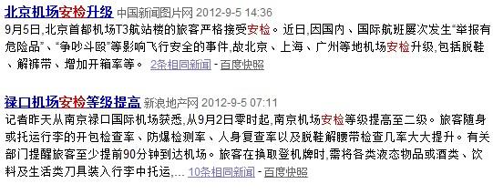 北京上海等机场纷纷提升安检等级