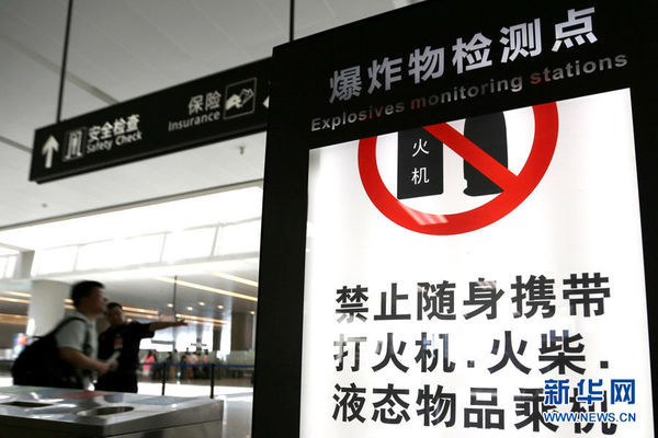 上海机场采用手持金属探测器进行抽查工作[图]
